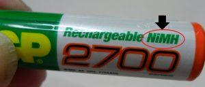 Bateria NiMH